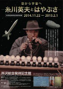 なみのりふね 武蔵小杉 糸川英夫博士が提唱した「ボーンコンダクション理論」
